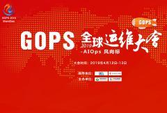 GOPS 2019全球运维大会