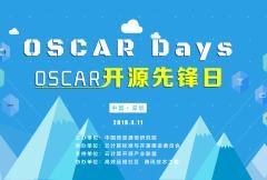 OSCAR 开源先锋日