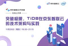 突破极限,TiDB在京东智联云的技术架构与实践