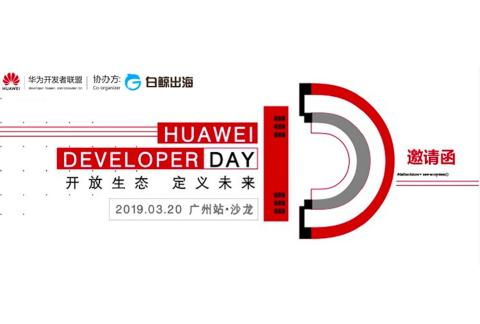 HUAWEI Developer Day•广州站•沙龙