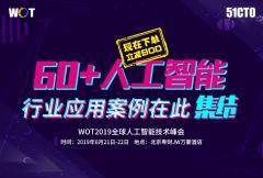WOT2019 全球人工智能技术峰会
