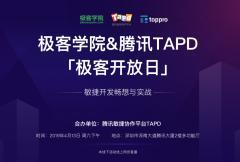 极客学院&腾讯TAPD·极客开放日【敏捷开发畅想与实战】
