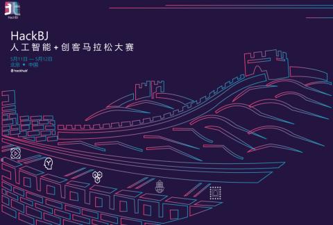 HackBJ | 人工智能+黑客马拉松 (Hackathon) 大赛