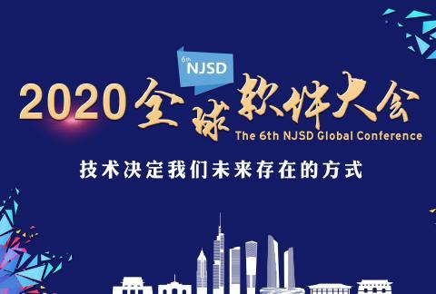 第六届NJSD全球软件大会