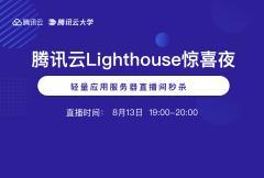 腾讯云Lighthouse惊喜夜