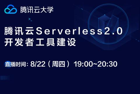 腾讯云大学《腾讯云Serverless2.0开发者工具建设》报名中!