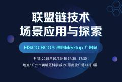 廣州Meetup | 聯盟鏈技術場景應用與探索