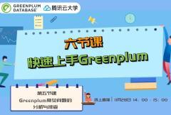 手把手教你为Greenplum数据库