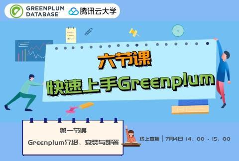【直播】六节课快速上手Greenplum——Greenplum介绍、安装与部署