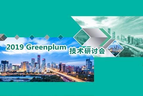 《Greenplum:从大数据战略到实践》读者技术沙龙 第一场