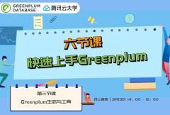 六节课快速上手Greenplum之生态与工具