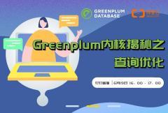 【直播】開源分布式數據庫Greenplum揭秘之查詢優化