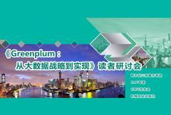 《Greenplum:从大数据战略到实现》读者技术沙龙 第二场上海站