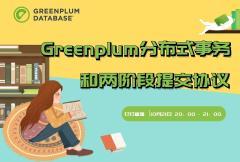 数据库内核揭秘 | Greenplum数据库分布式事务详解