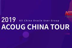 2019 ACOUG China Tour · 成都站