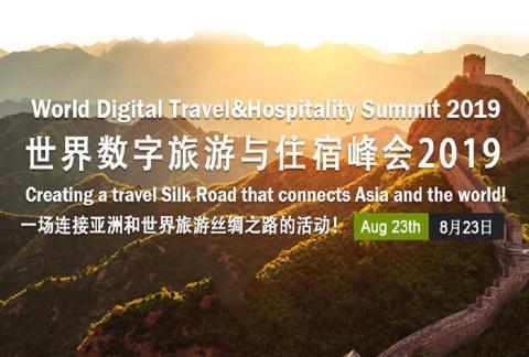 世界旅游与住宿数字化峰会2019