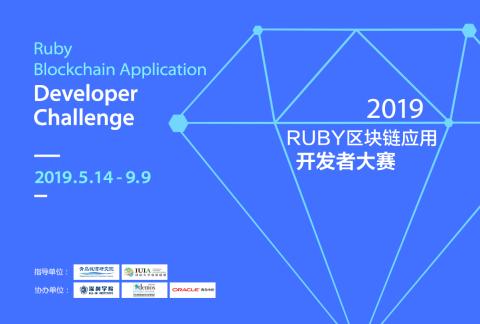 Ruby区块链应用开发者大赛