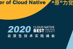 CNBPS 2020云原生技术实践峰会