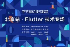 字节跳动技术沙龙 | Flutter 技术专场