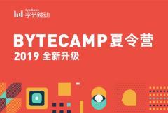 2019字节跳动ByteCamp夏令营