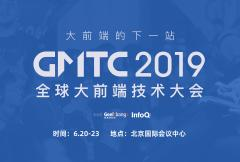 GMTC全球大前端技术大会2019