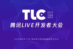 2019腾讯Live开发者大会