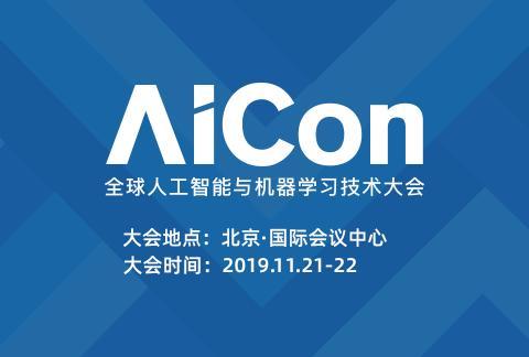 AICon全球人工智能与机器学习技术大会
