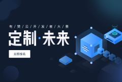 2019年有赞云开发者大赛正式开启 — 开放定制,看见未来!