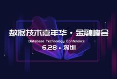 2019 数据技术嘉年华 · 金融峰会(深圳站)