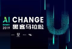 AI Change U !2019联合利华黑客马拉松