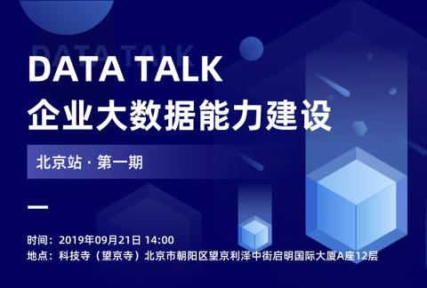 DATA TALK · 北京站第一期——企業大數據能力建設