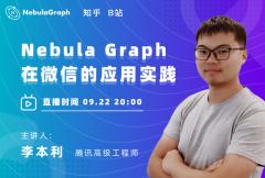 【Live】Nebula Graph 在微信的应用实践