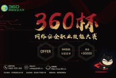 360网络安全职业技能大赛