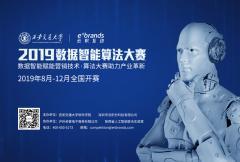 2019数据智能算法大赛全国开赛!