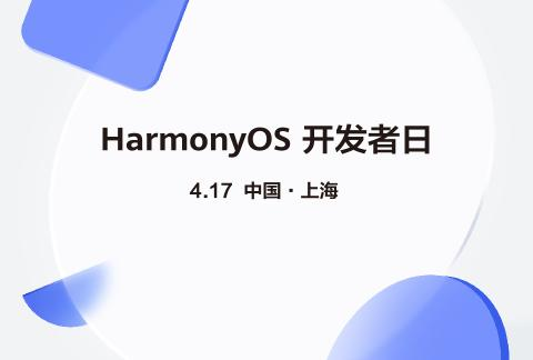 HDD | HarmonyOS开发者日 上海站