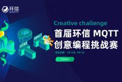 环信MQTT创意编程挑战赛开始报名啦