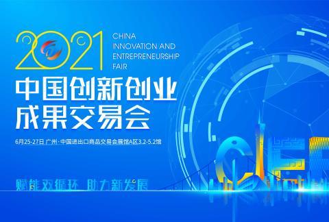 2021中国创新创业成果交易会