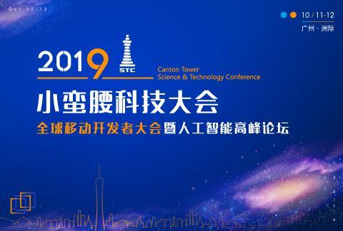 2019小蠻腰科技大會 全球移動開發者大會暨人工智能高峰論壇