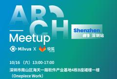 Arch Meetup 深圳站-Milvus x 极狐 GitLab