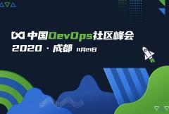2020中国DevOps社区峰会-成都站