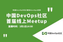 中国DevOps社区首届线上Meetup