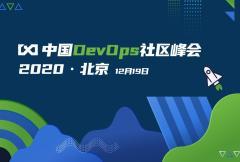 2020中国DevOps社区峰会-北京站