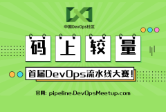 首届中国DevOps社区流水线大赛-Pipeline Craft Championship
