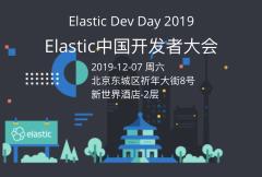 Elastic中国开发者大会2019