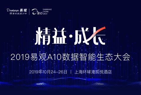 2019易觀A10數據智能生態大會 ·開發者論壇