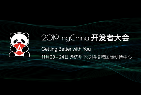 2019 ngChina 开发者大会 - Getting Better with You!
