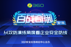 360沙龙|百战奇御:从攻防演练角度看企业安全防线