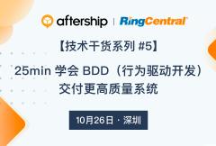 25min学会BDD(行为驱动开发)交付更高质量系统