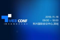 TWeb2019 <腾讯前端技术大会/>