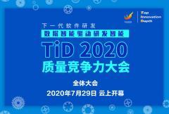 合作伙伴专享!TiD2020质量竞争力大会全体大会门票7月9-11日免费领取啦!